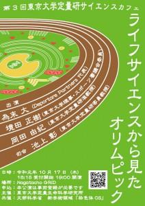 サイエンスとオリンピック_poster_final